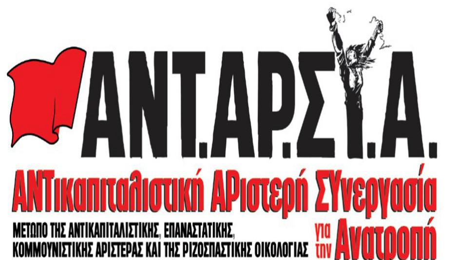 antarsya_logotypo