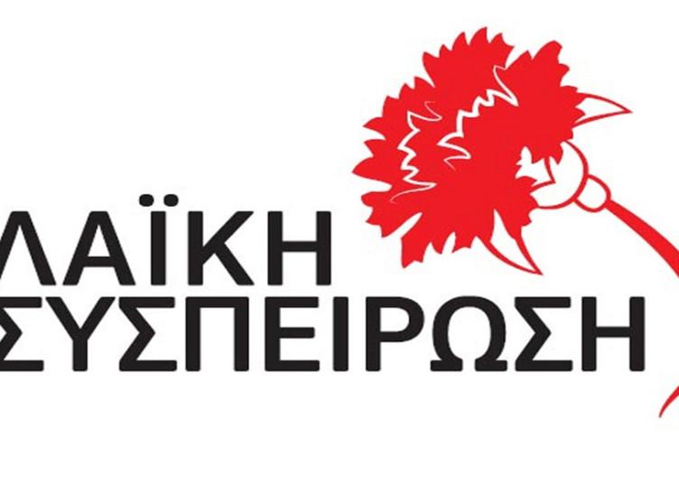 logo_laikh_syspeirosh1