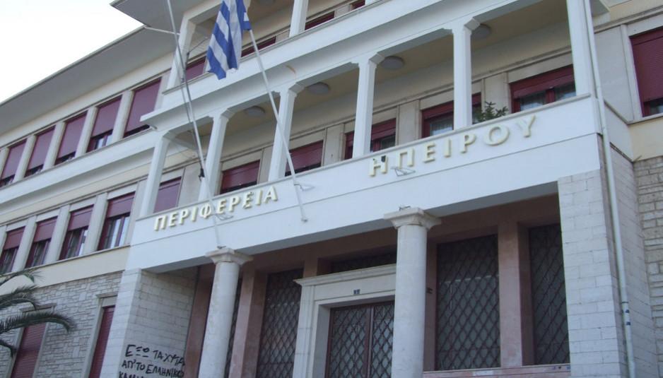 perifereianea2