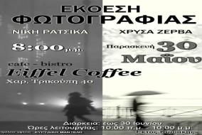 ratsika_zerva_egkainia ekthesis1