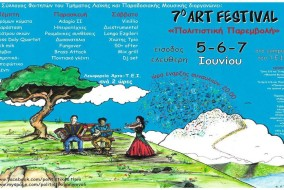7th art festival arta1