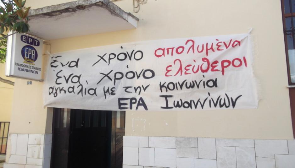 era_pano_iounis