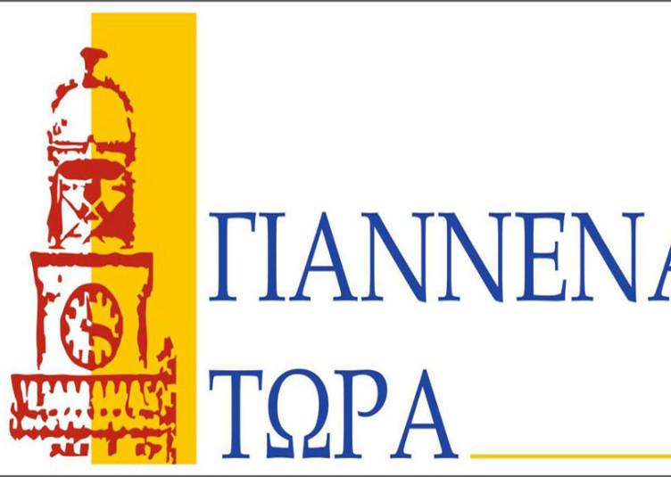 giannena-tora1