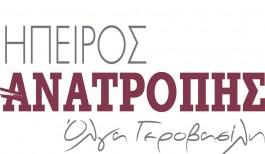 ipiros_anatropis_logo