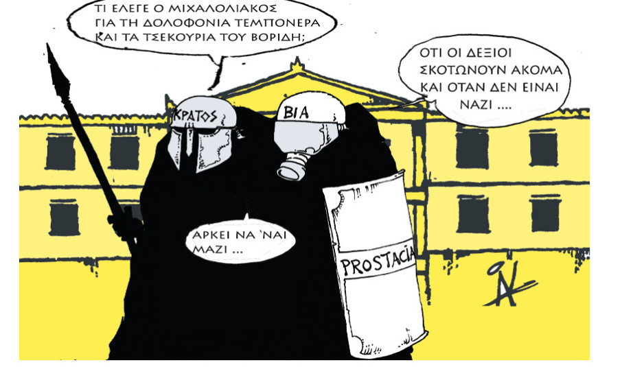 mixaloliakos_skitso1