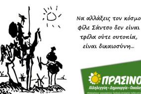 prasinoi_xrysogelos
