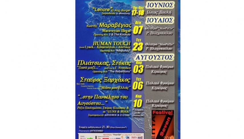 seven-festival-20141