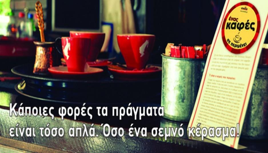 sxedia_kafes1