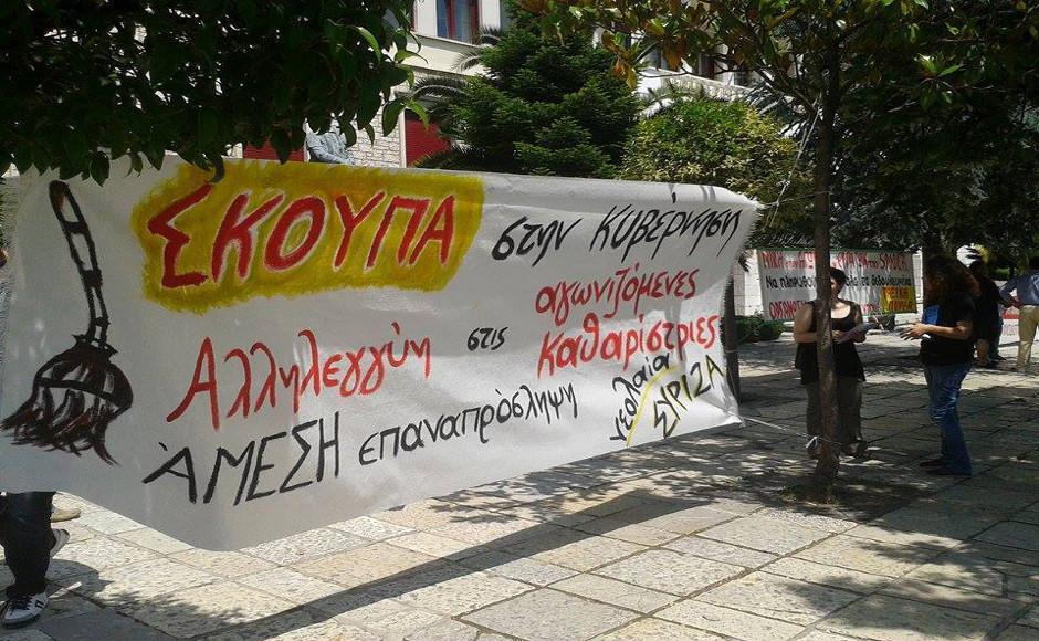 syriza_katharistries