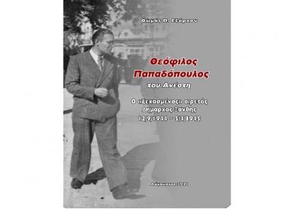 theophyllos_papadopoulos_cover