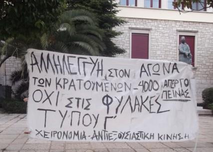 xeironomia_fylakes
