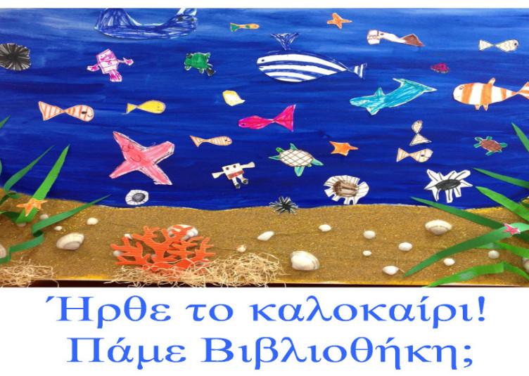 zosimaia_vivliothiki1