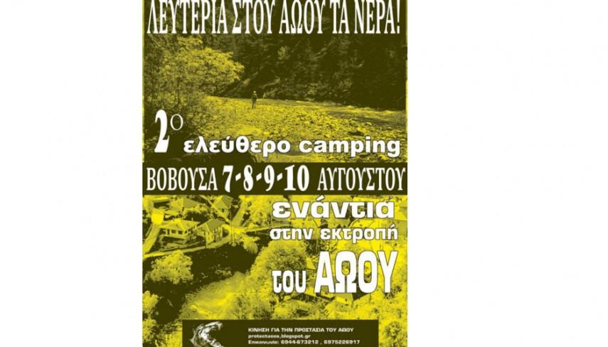 aoos_camping