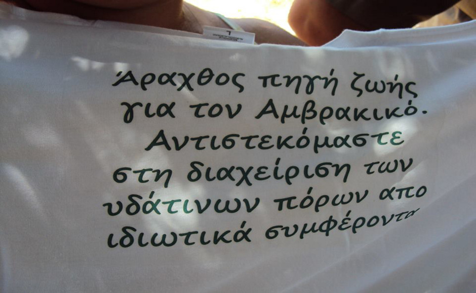 araxthos_dimotikiallagi