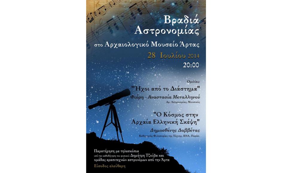 astrovradia_arta