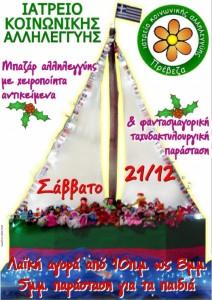 bazar_iatreio preveza
