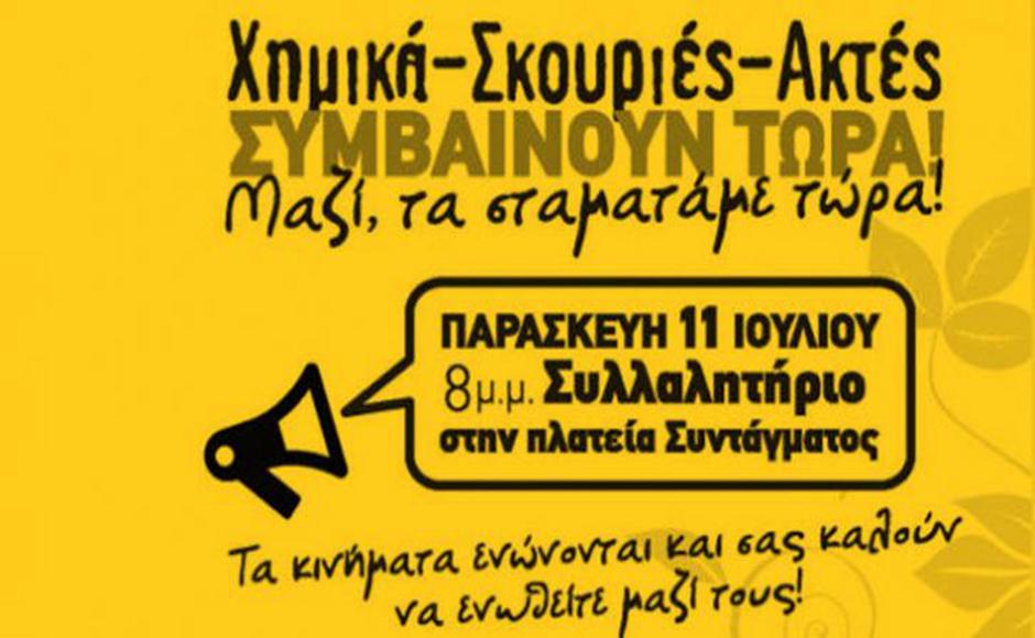 himika_syrias-skoyries-aktes