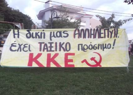 kke_kardamitsia