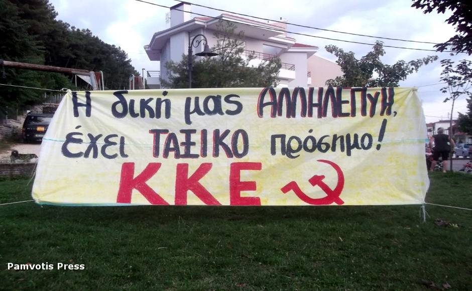 kke_kardamitsia4n