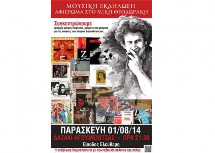 synaulia_mikhs_hgoumenitsa