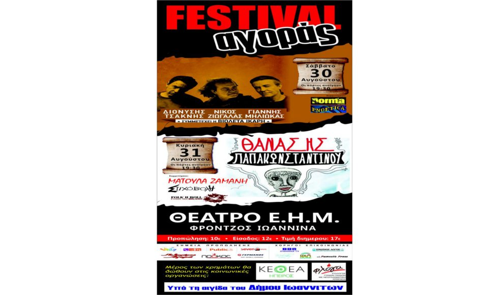 afisa1 festival agora1