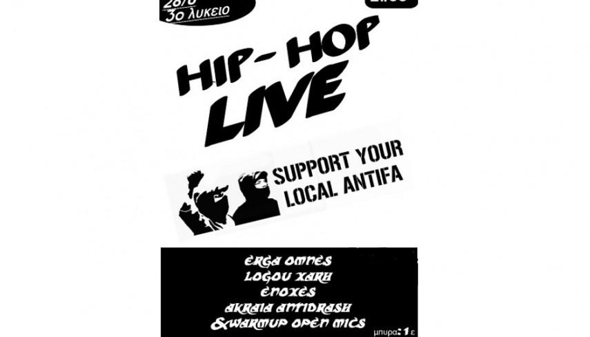 antifa_live_3o_lykeio