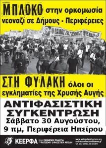 antifasistikh_keerfa_perifereia