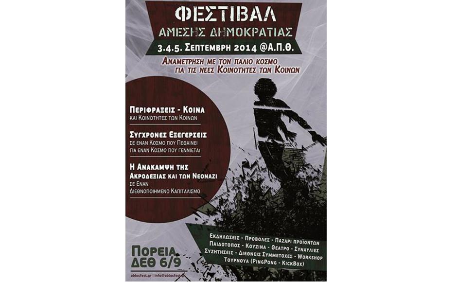 festival_amesi_dimokratia2014