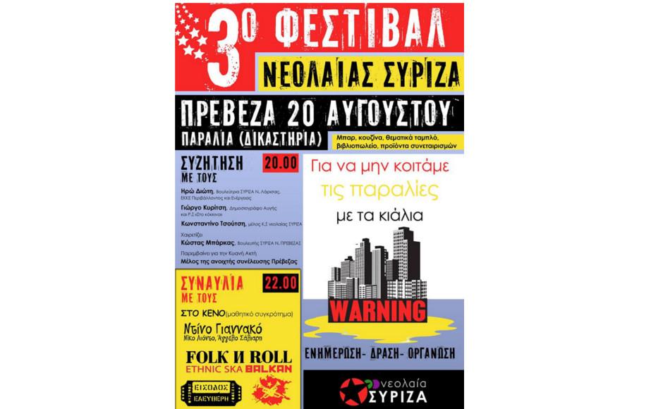 neolaia_syriza_preveza