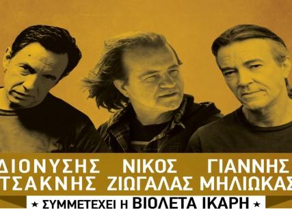 tsaknis_ziogalas_miliokas1