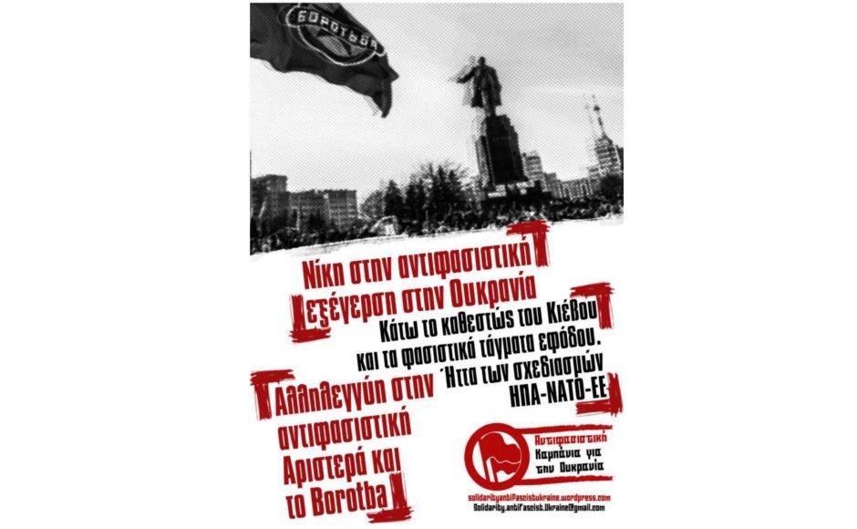 antifa_antiimpe_oukrania1