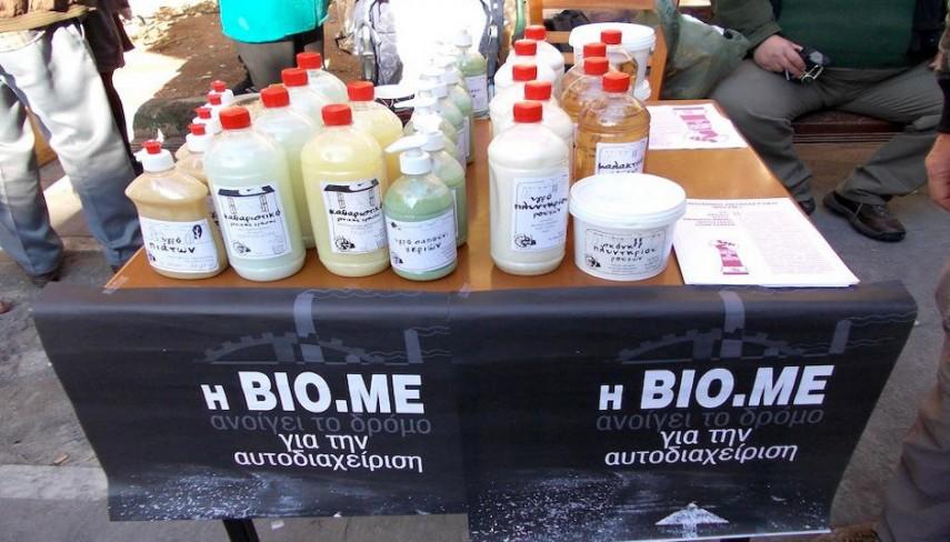 biome_aytodiaxeirisi