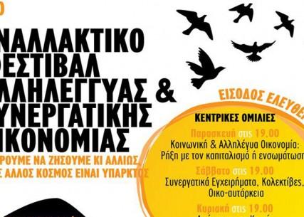 festival_allileggyas_athina