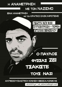 fyssas_akthess