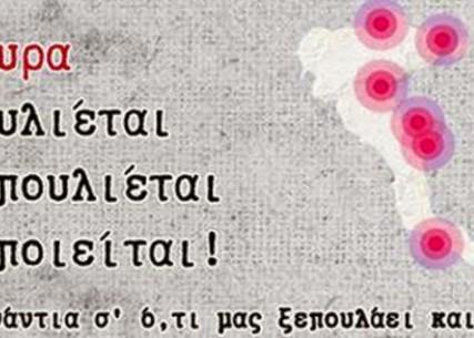 kerkyra_protovoulia_taiped