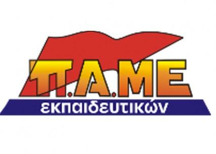 logo_pame_ekpaideftikon1
