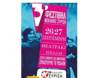 neolaia_syriza_festival