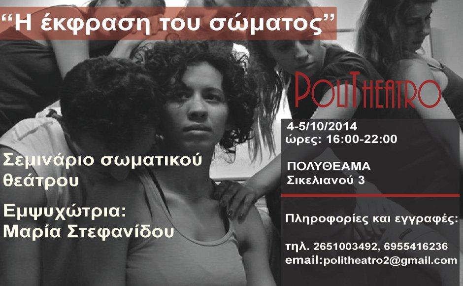 politheatro_seminario_somatos