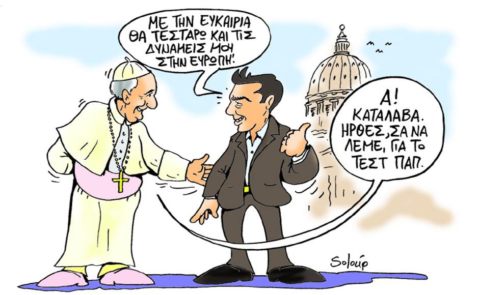 soloup_papas