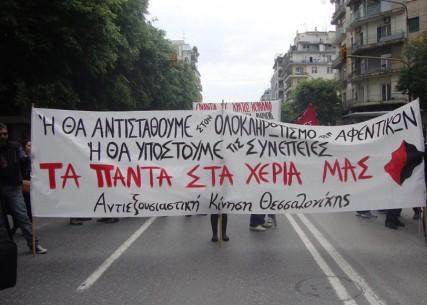 antiexousiastiki_kinisi_thes