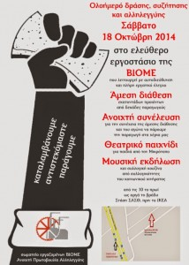 biome_ekdilosi_oktovrios