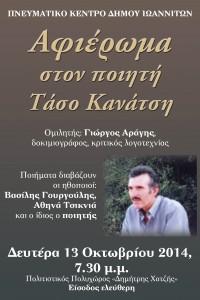 kanatsis_flyer01
