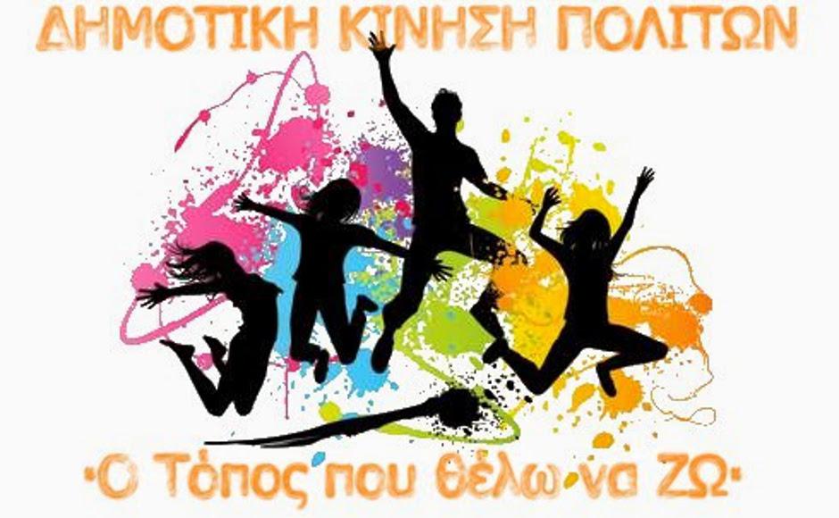 konitsa_topos_na_zo