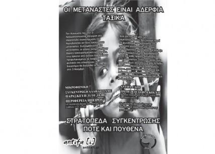 metanastes_amygdaleza_afisa