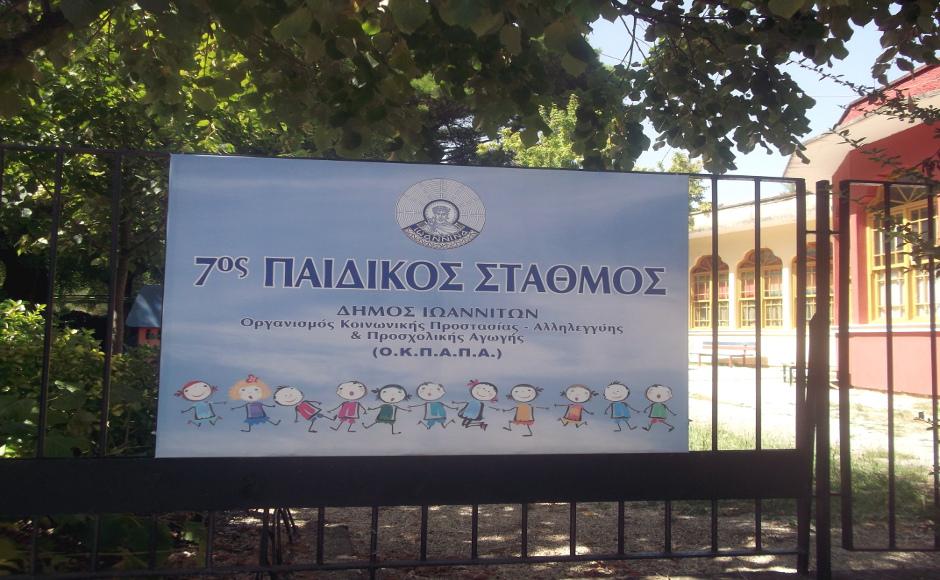 paidikos_stathmos_alsos