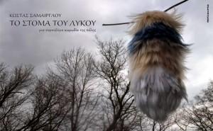 to_stoma_toy_lykoy