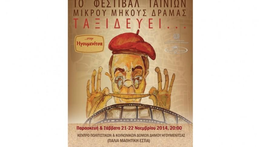 afisa festival dramas igoumenitsa1