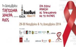 aids_ekdilosis