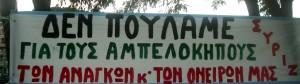 ampelokipoi_syriza_taiped