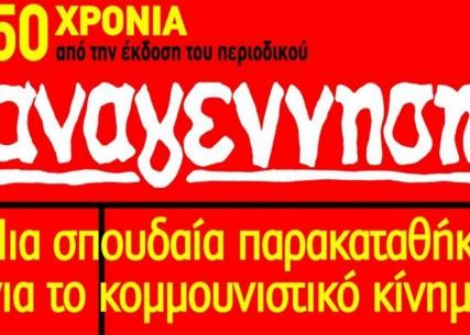 anagennisi_periodiko